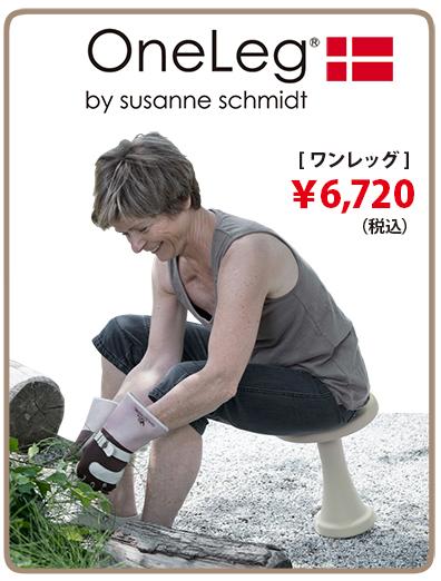OneLeg(ワンレッグ) by Sussane Schmidt