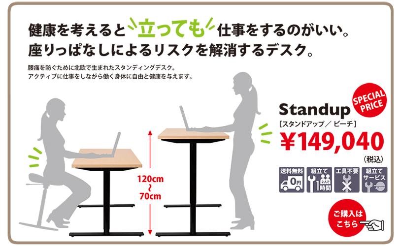 standup_ac_img.jpg